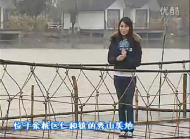 美女主持小康带你走进杭州秀山美地农庄