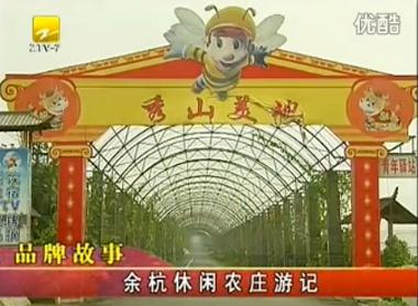 浙江卫视:品牌浙江 秀山美地农业观光