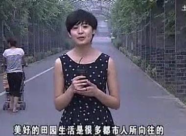 网游余杭――余杭休闲农业之旅:秀山美地