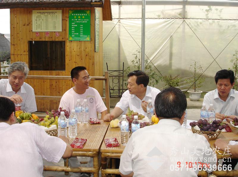 图1:省委书记夏宝龙莅临杭州秀山美地农庄指导工作