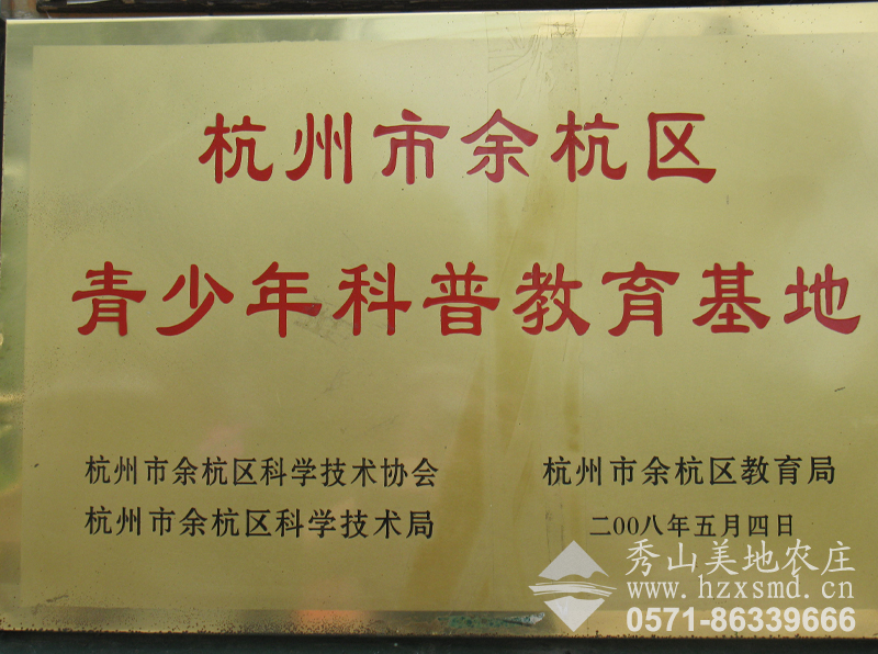 图1:杭州市余杭区青少年科普教育基地 秀山美地
