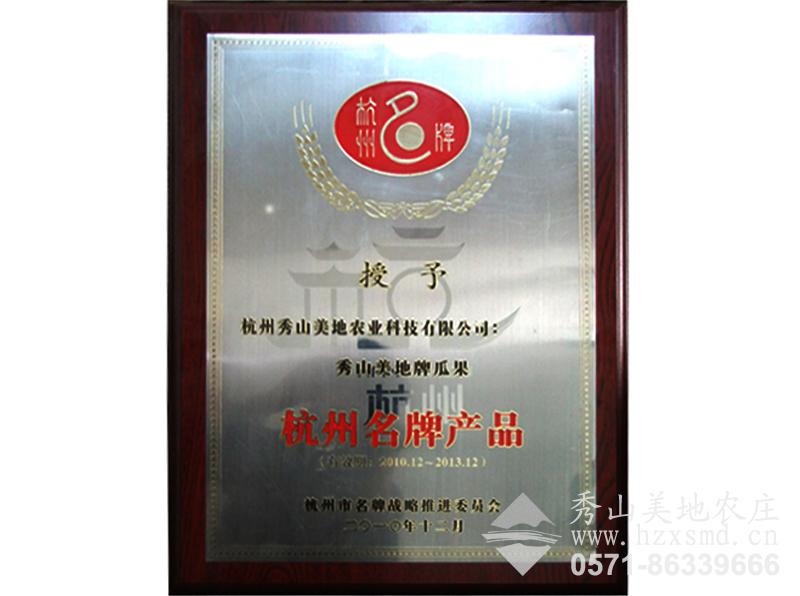 图1:杭州名牌产品 秀山美地牌瓜果