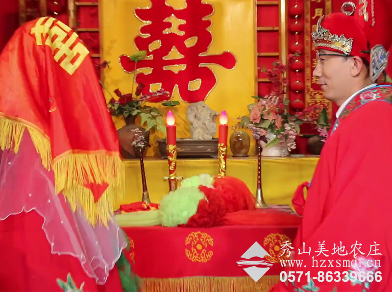 图1:杭州秀山美地休闲农庄 中式婚礼 拜堂